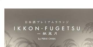 「日本酒プレミアムラウンジ一献風月byPERIE CHIBA」2021年4月28日(水)17:00オープン