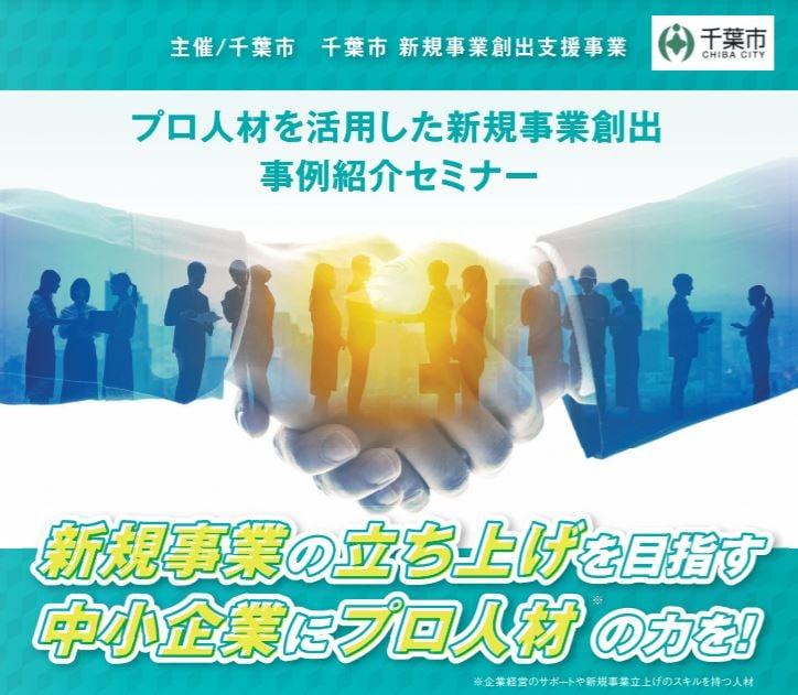 新規事業創出 事例紹介セミナー
