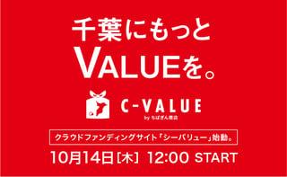 ちばぎん商店「C-VALUE」リリース!オープニングイベントを開催いたしました。
