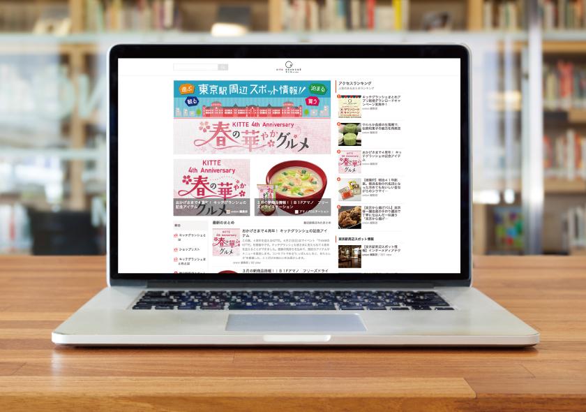 東京駅丸の内商業施設『キッテグランシェ』 アプリ&オウンドメディア構築&運営