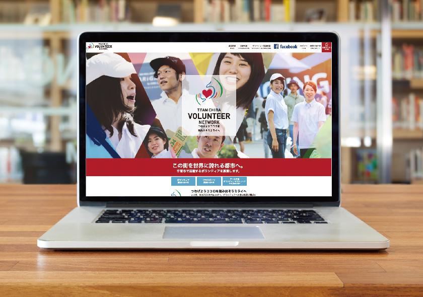 チーム千葉ボランティア ネットワーク(千葉市オリンピック・パラリンピック振興課様)