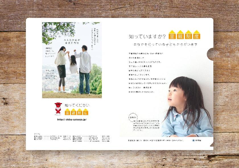 平成29年度児童虐待防止及び里親制度推進に関する広報業務委託
