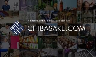千葉県内28の酒蔵、日本酒137種類を集結させた千葉発の新たなWEBサイト「CHIBA SAKE」2020年10月1日(木)サイトオープン