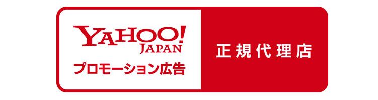 Yahoo! プロモーション広告