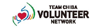 チーム千葉ボランティアネットワーク