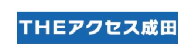 アクセス成田