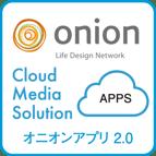オニオンアプリ2.0