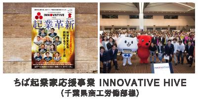 ちば起業家応援事業 INNOVATIVE HIVE (千葉県商工労働部様)