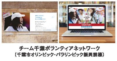 チーム千葉ボランティアネットワーク (千葉市オリンピック・パラリンピック振興課様)