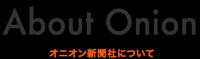 オニオン新聞社について