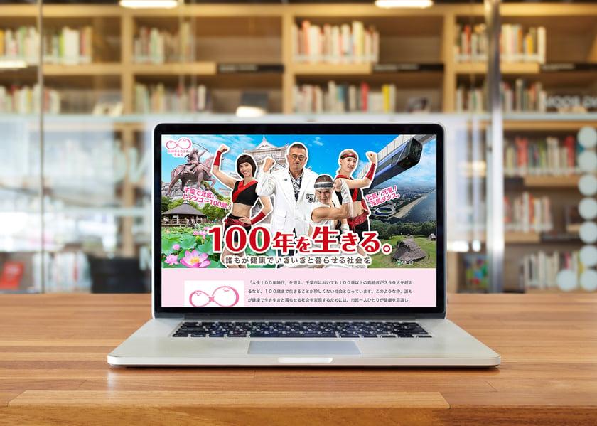 PC_jirei_100sai