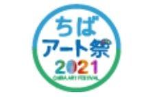 ちばアート祭2021『チームラボ作品展』 事前申込受付中!