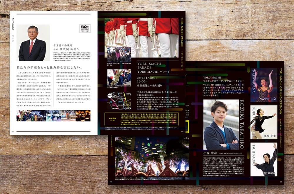 book_jirei_YORU_MACHI_02