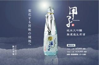 3000万秒の月日を経て 変化する旨味の境地へ甲子 純米大吟醸 無濾過生原酒 12月16日(水)より「CHIBA SAKE.com」限定販売