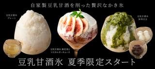 日本酒プレミアムラウンジ一献風月 by PERIE CHIBA 夏季限定「豆乳甘酒氷」を提供開始