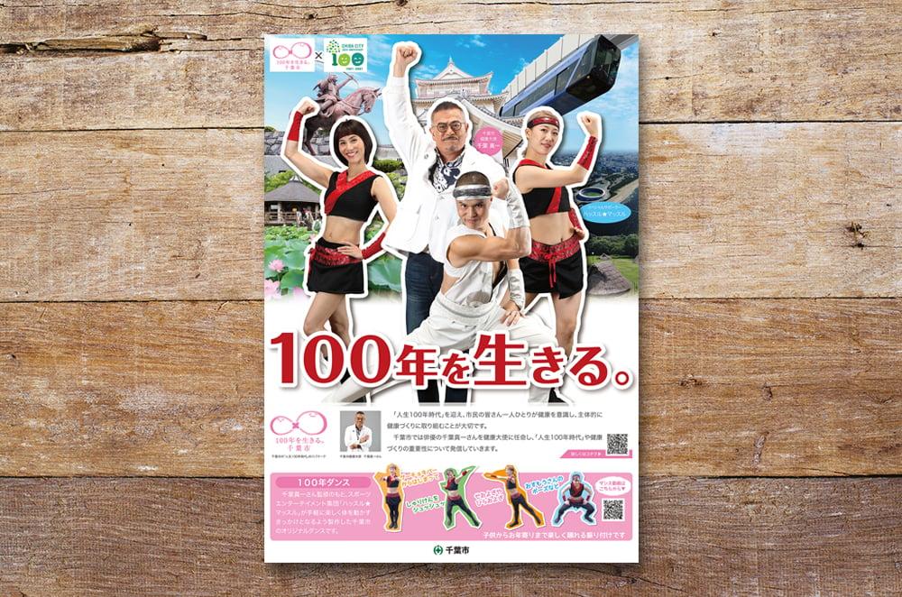 poster_jirei_100sai-1