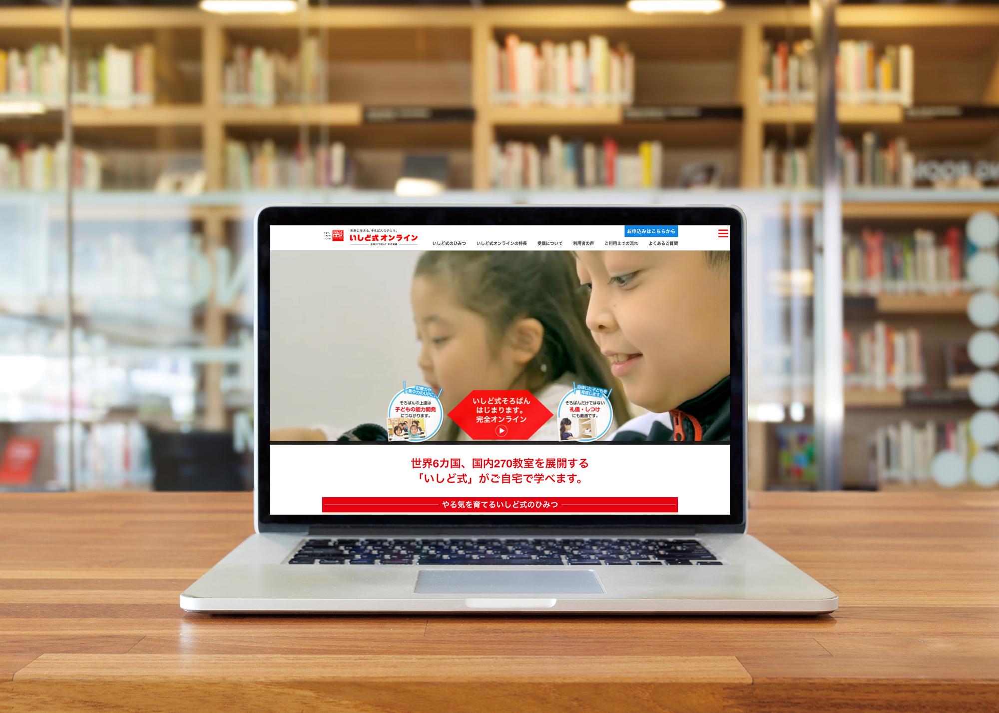 全国対応可能「いしど式オンライン」のサイト制作・プロモーション