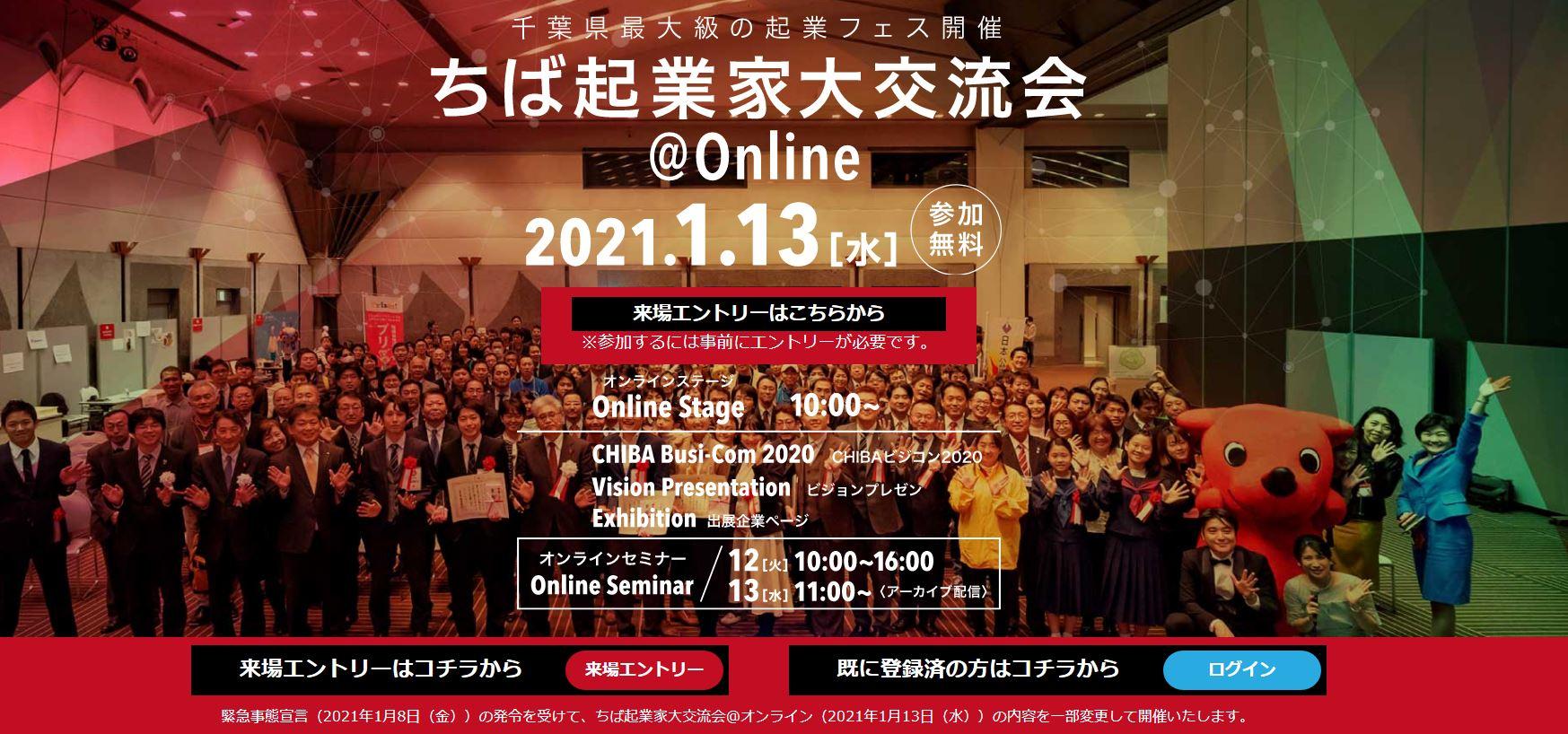 ちば起業家大賞は「誰の手」に!? 千葉県最大級の起業フェス開催『ちば起業家大交流会』 @Online2021.1.13(水)開催!<参加無料>