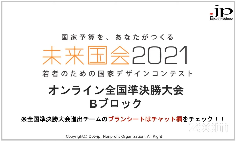 「未来国会2021」オンライン全国準決勝大会に弊社代表の山本が審査員としてゲスト出演いたしました。