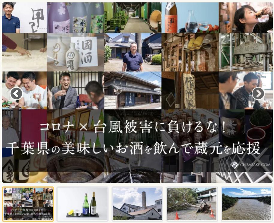 コロナ×台風被害に負けるな!千葉県の美味しい日本酒を飲んで蔵元を応援