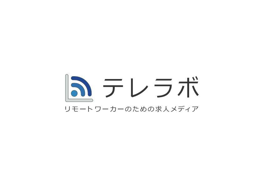 リモートワーカーのための求人メディア「テレラボ」にインタビュー記事が掲載されました。