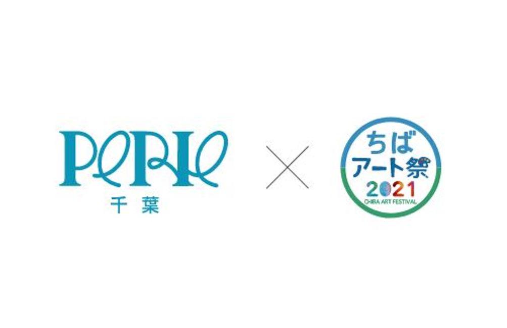 ペリエ千葉×ちばアート祭2021、アートキャンペーン「Art meets chiba by PERIE」を開催!