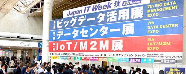 第10回 Japan IT Week 秋 出展のお知らせ