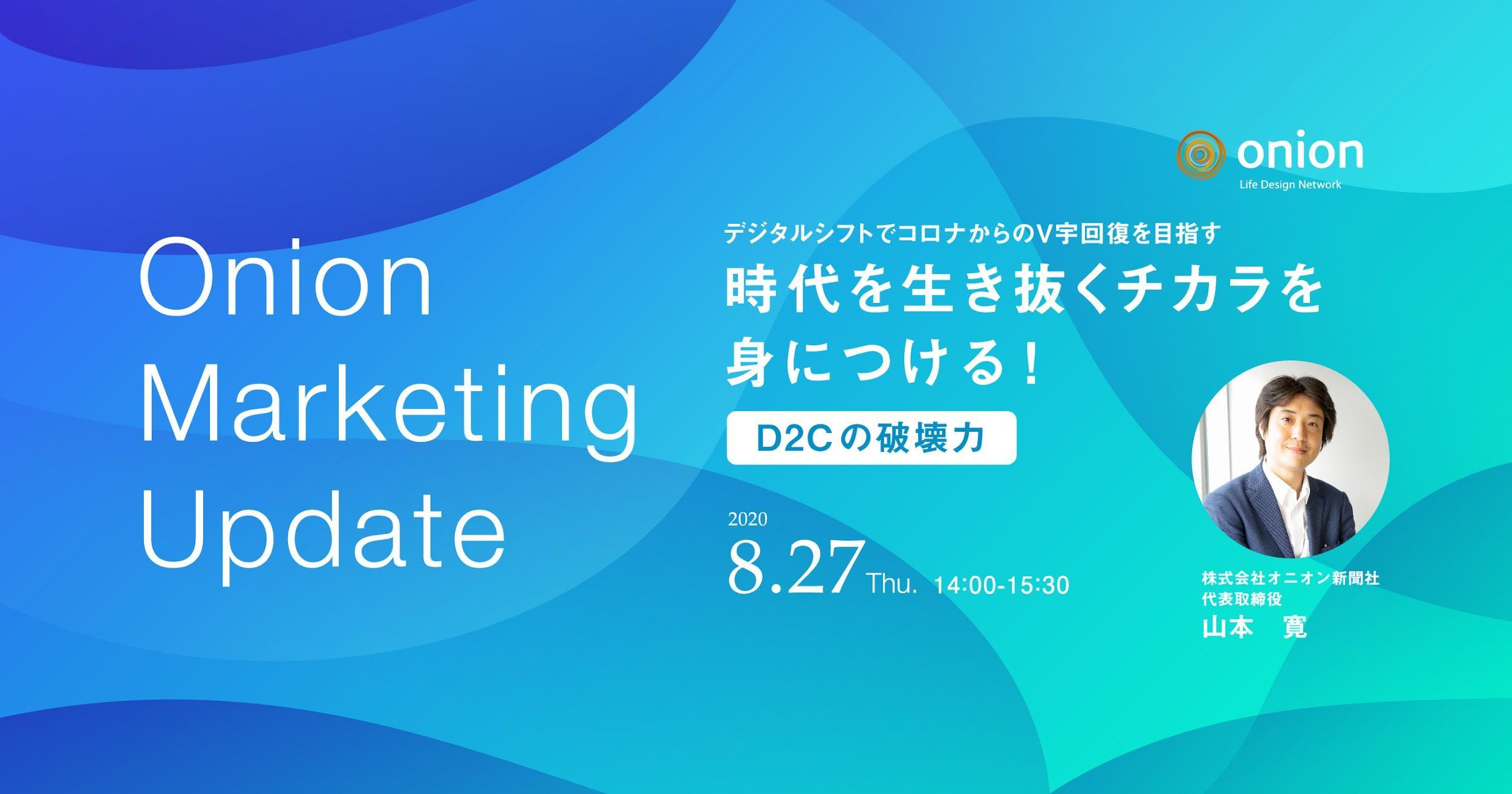 Onion Marketing Update オンラインセミナーを開催 8月27日
