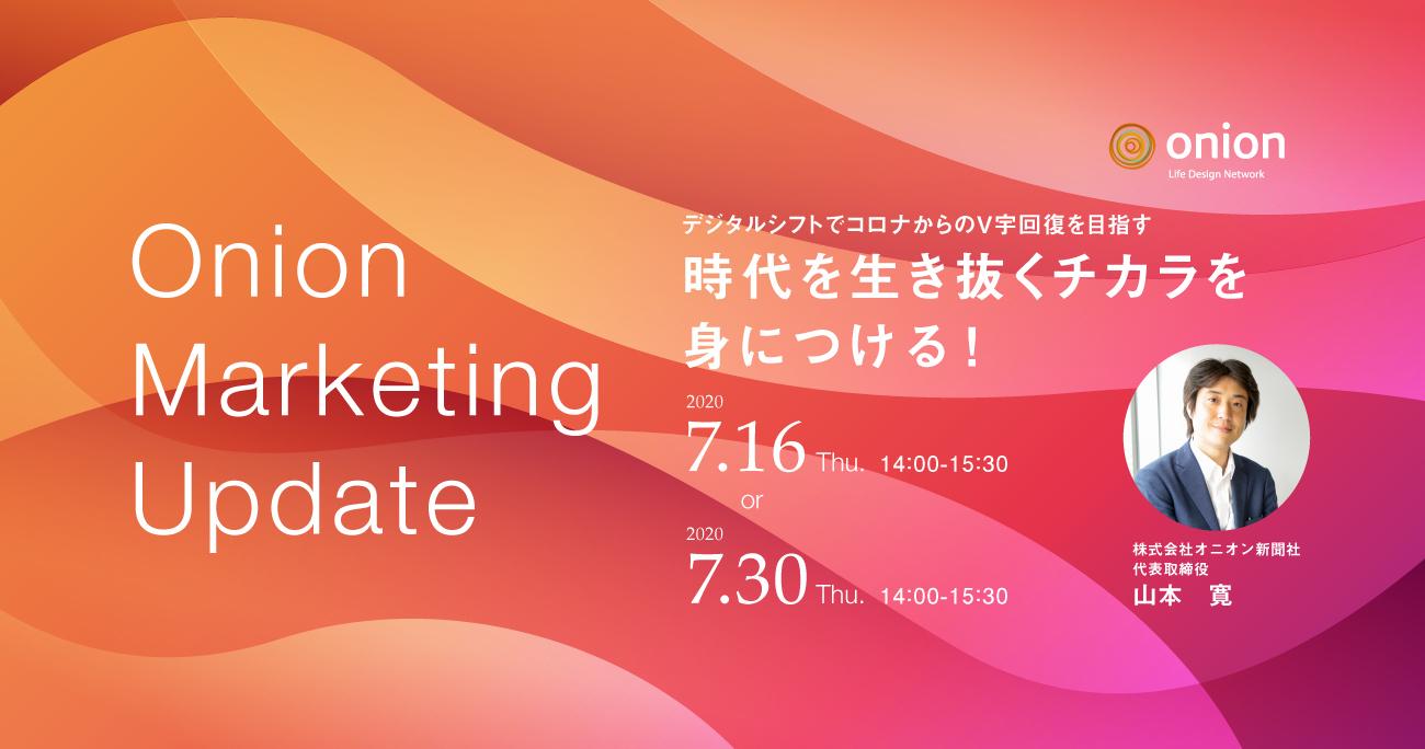 Onion Marketing Update オンラインセミナーを開催 7月16日・30日