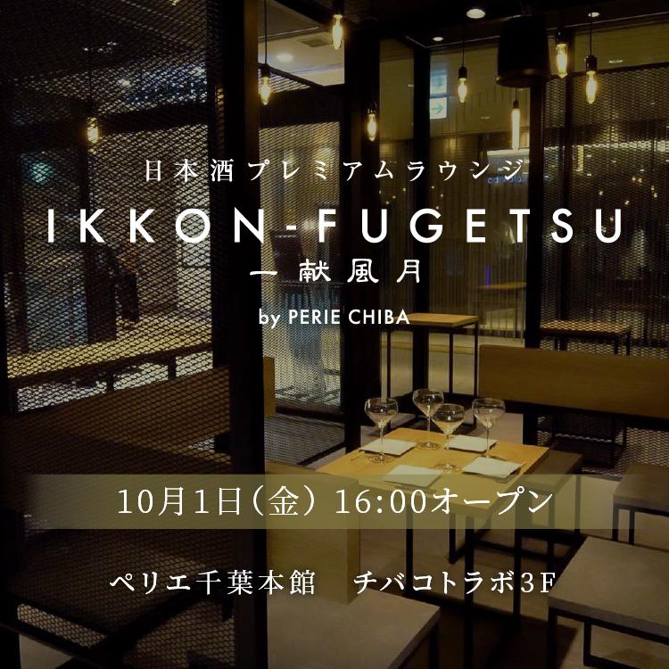 日本酒プレミアムラウンジ一献風月 by PERIE CHIBA「日本酒の日」である10月1日(金)より酒類提供を再開