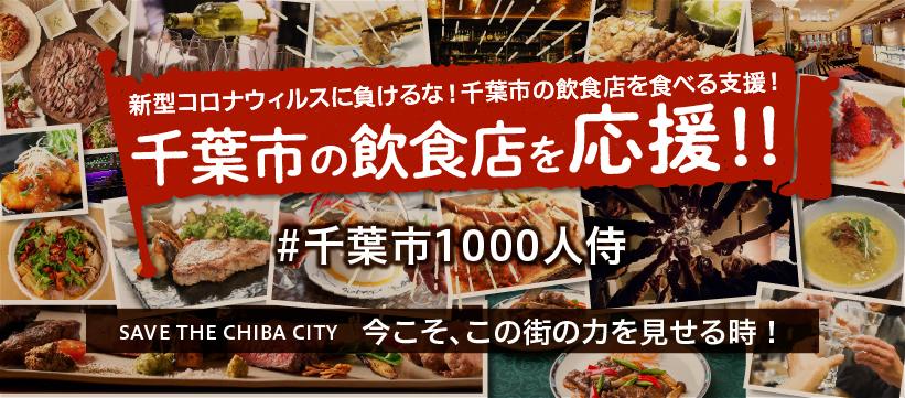 千葉市の飲食店応援プロジェクト開始。未来のチケットで緊急支援を。