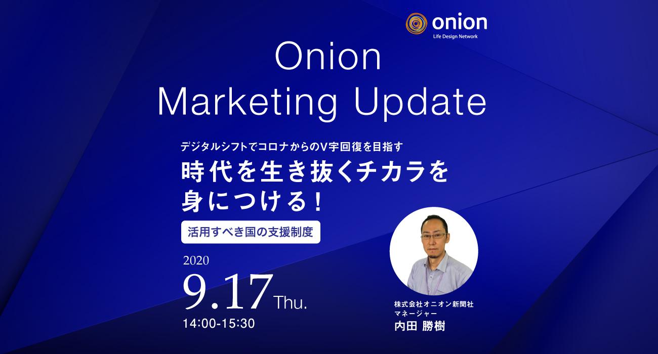 Onion Marketing Update オンラインセミナーを開催 9月17日
