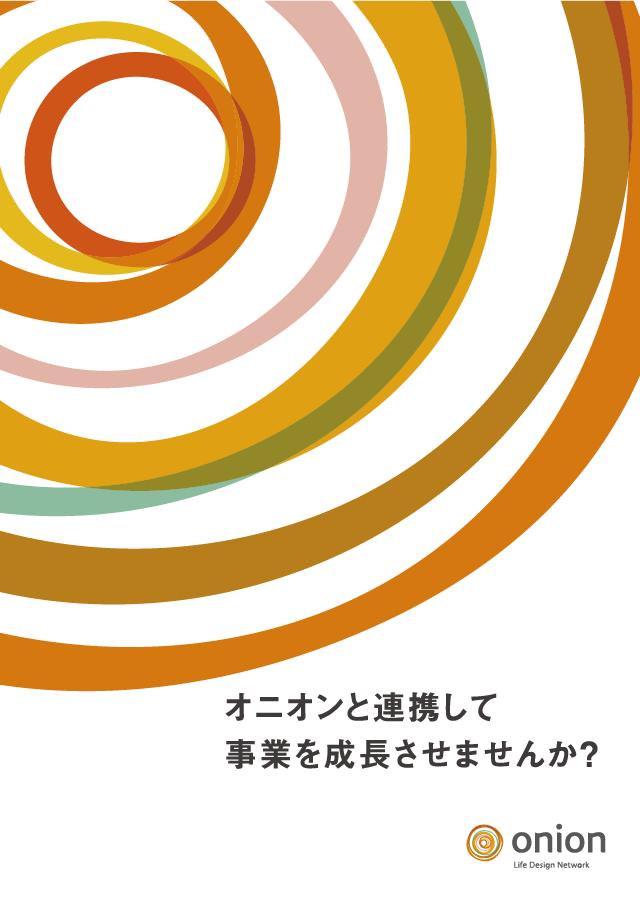 オニオン新聞社:サービスガイド2019です。WEB診断チェックシート付)