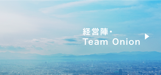 経営陣・チームオニオン