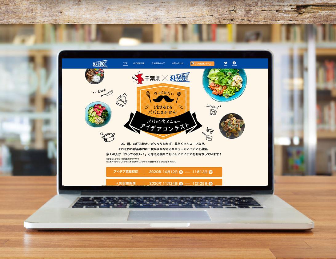 「千葉県×おとう飯 パパ1食メニューアイデアコンテスト」企画運営・制作・プロモーション